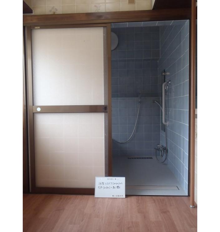 ③浴室の改修(入口の引戸、床の段差解消、手すり取付)