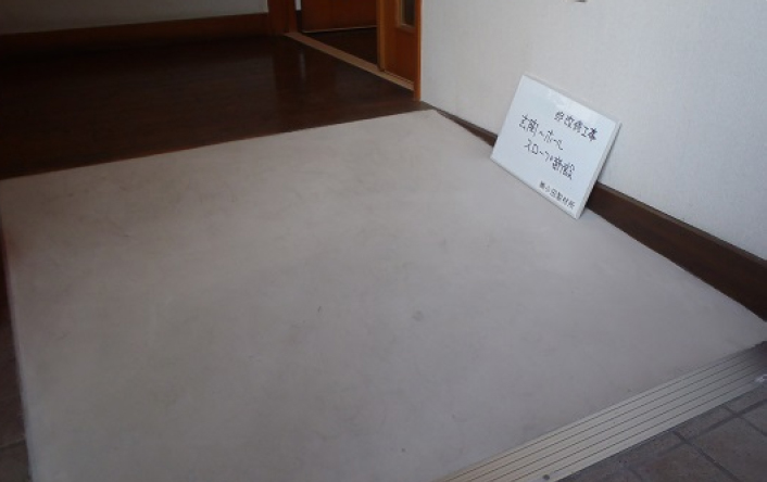 ⑤玄関から玄関ホールへのスロープ